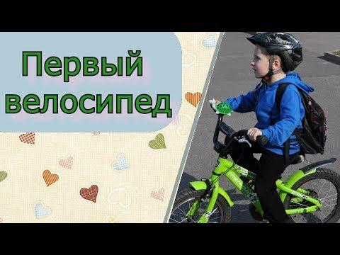 Первый велосипед Артура (4,5 года)