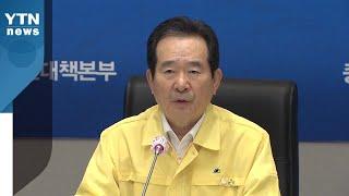 [현장영상] 정 총리 …
