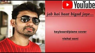 ORIGINAL VIDEO LINK: https://www.youtube.com/watch?v=qE7C35WxKno ORIGINAL VIDEO CREDIT.... Song : Jab Koi Baat Bigad Jaye Singer : Kumar Sanu ...