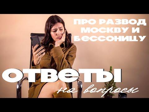 Q&A БЕССОННИЦА. ДЕНЬГИ. Москва.