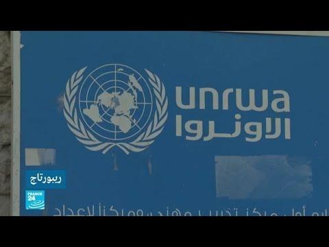 الاتحاد الأوروبي يربط المساعدات المالية للأونروا بتعديل مواد في الكتب المدرسية الفلسطينية  - نشر قبل 4 ساعة