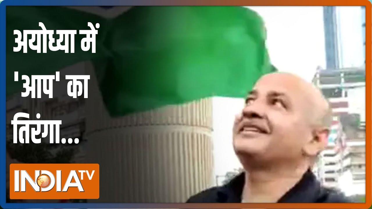 आज Ayodhya पहुंचेगी Aam Aadmi Party की तिरंगा यात्रा, Manish Sisodia और Sanjay Singh पहुंचेंगे