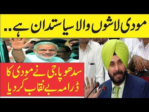 Modi BJP Part 4 Vs Navjot Singh Sidhu At Sialkotnews
