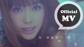 OLIVIA ONG [等等 Waiting] Official MV HD