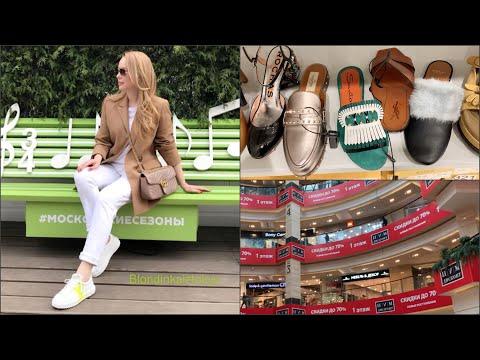 Шопинг в Москве/ весна -лето 2019  Бутики* Аутлеты*Скидки*Бренды*  Shopping Vlog