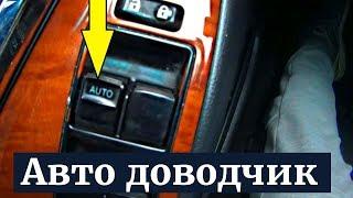 Toyota Camry 40. AUTO режим стеклоподъемника окна с кнопки салона. Без обучения