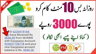 Earn 50$ daily easy work || How to earn money online in pakistan || Earn money easypaisa jazzcash