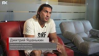 Дмитрий Яшанькин – о спортивном питании. Ответы на главные вопросы.