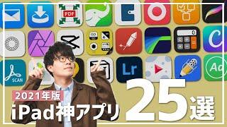 iPadマニアが教えるiPad神アプリ25選 // Best iPad Apps 2021 screenshot 1