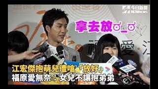 江宏傑抱萌兒遭嗆「放好」 福原愛無奈:女兒不讓抱弟弟