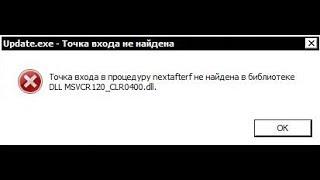 Точка входа в процедуру nextafterf не найдена MSVCR120_CLR0400.dl