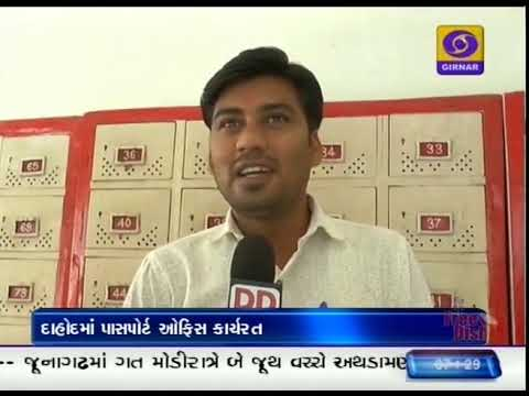 266 | Passport Seva | Dahod | Ground Report Gujarati