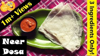 Neer Dosa   No fermentation   Only 3 ingredients   Guaranteed infinite appetite