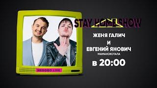 Женя Янович (студия «Мамахохотала») и Женя Галич | 1 апреля в 20:00 | STAY HOME SHOW