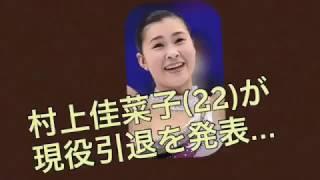村上佳菜子(22)が現役引退を発表… 国別対抗戦エキシビション https://yo...