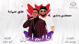 مهرجان انا ابن اصول - على سمارة - عايم في بحر الغدر - مصطفي وفقي | mahrajn anabn Osol- Ali Samara