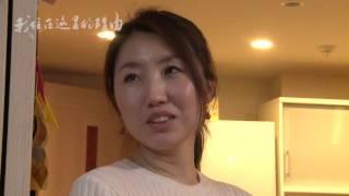 《我住在这里的理由》19 日本华人妈妈们的烦恼