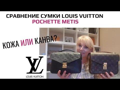 Обзор сумки POCHETTE  METIS  | Кожа или Канва? | WolgaLV |