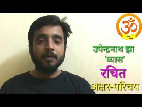 अक्षर परिचय : उपेन्द्र नाथ झा 'व्यास', स्वर: आदित्य भूषण मिश्र , Akshar Parichay : Upendra Nath Jha
