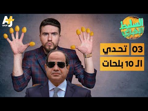 السليط الإخباري - تحدي الـ 10 بلحات | الحلقة (3) الموسم السابع