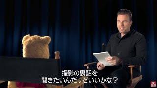 ユアンがプーたちにインタビュー!『プーと大人になった僕』特別映像