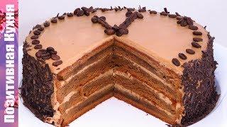 НОВОГОДНИЙ КОФЕЙНЫЙ ТОРТ «БОДРОСТЬ» или «ПОСЛЕ ПОЛУНОЧИ» | COFFEE CAKE RECIPE NEW YEAR'S EVE CAKE