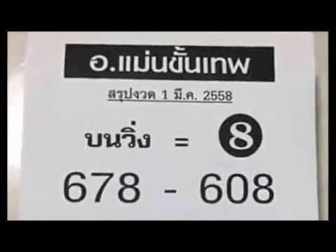 เลขเด็ดงวดนี้ ชุดรวยเงินล้าน, อ.แม่นขั้นเทพ 1/03/58
