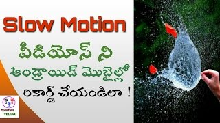 How to record slow motion video on android   in telugu   tech true telugu   by patan