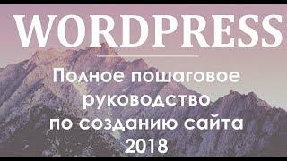 Cоздание сайта на WordPress с нуля 2018 (Обновленное пошаговое руководство)