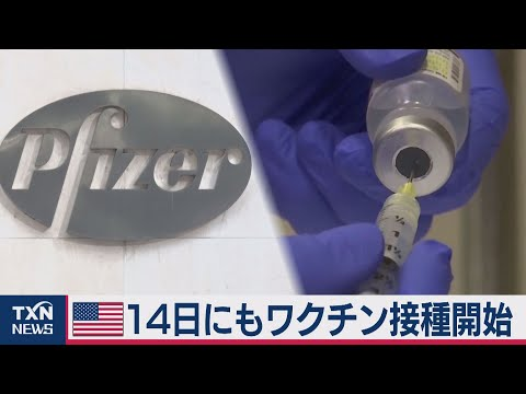 2020/12/13 14日にもワクチン接種開始(2020年12月13日)