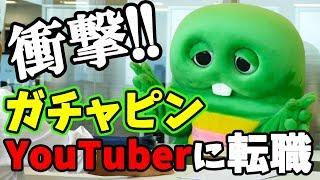 ガチャピンがYouTuberデビュー?! UUUMと契約!「これからの時代はYouTuber」