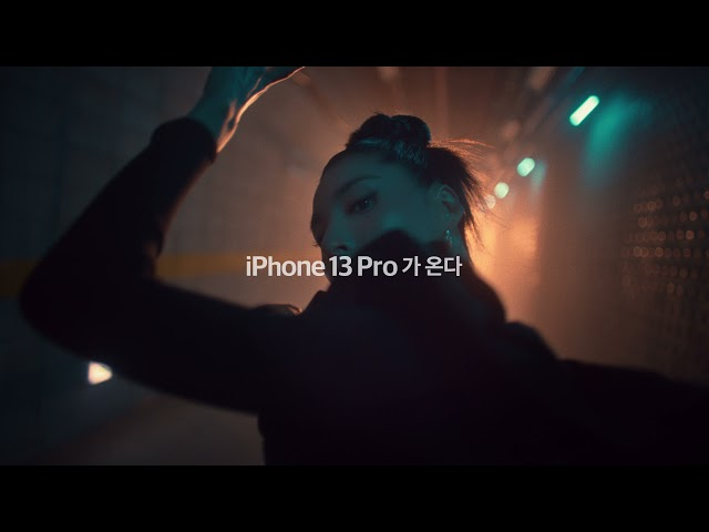[KT 5G] iPhone 13 Pro가 온다 (모니카 편)
