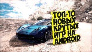 ТОП 10 КРУТЫХ ИГР ЛУЧШЕ ЧЕМ GTA 5 НА ANDROID - Выпуск 57 PHONE PLANET