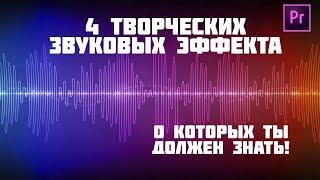 Эффект изменения тембра голоса, эффект звука из телефона в Adobe Premiere