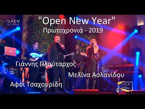 """Γιάννης Πλούταρχος, Μελίνα Ασλανίδου, Αδελφοί Τσαχουρίδη - Πρωτοχρονιά - 2019 """"Open New Year"""""""