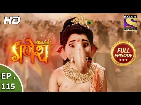 Vighnaharta Ganesh  - Ep 115  - Full Episode  - 31st January, 2018