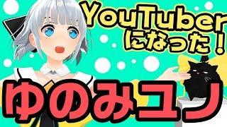 「【自己紹介】ユノちゃんは有名になりたいの!!!!!」のサムネイル