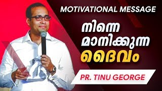 നിന്നെ മാനിക്കുന്ന ദൈവം | Motivational message | Pastor Tinu george