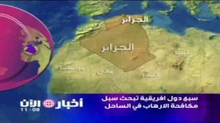 سبع دول افريقية تبحث في سبل مكافحة الارهاب في الساحل