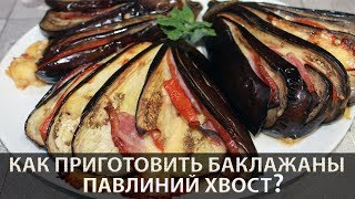 Баклажаны павлиний хвост (с сыром, ветчиной и помидорами)