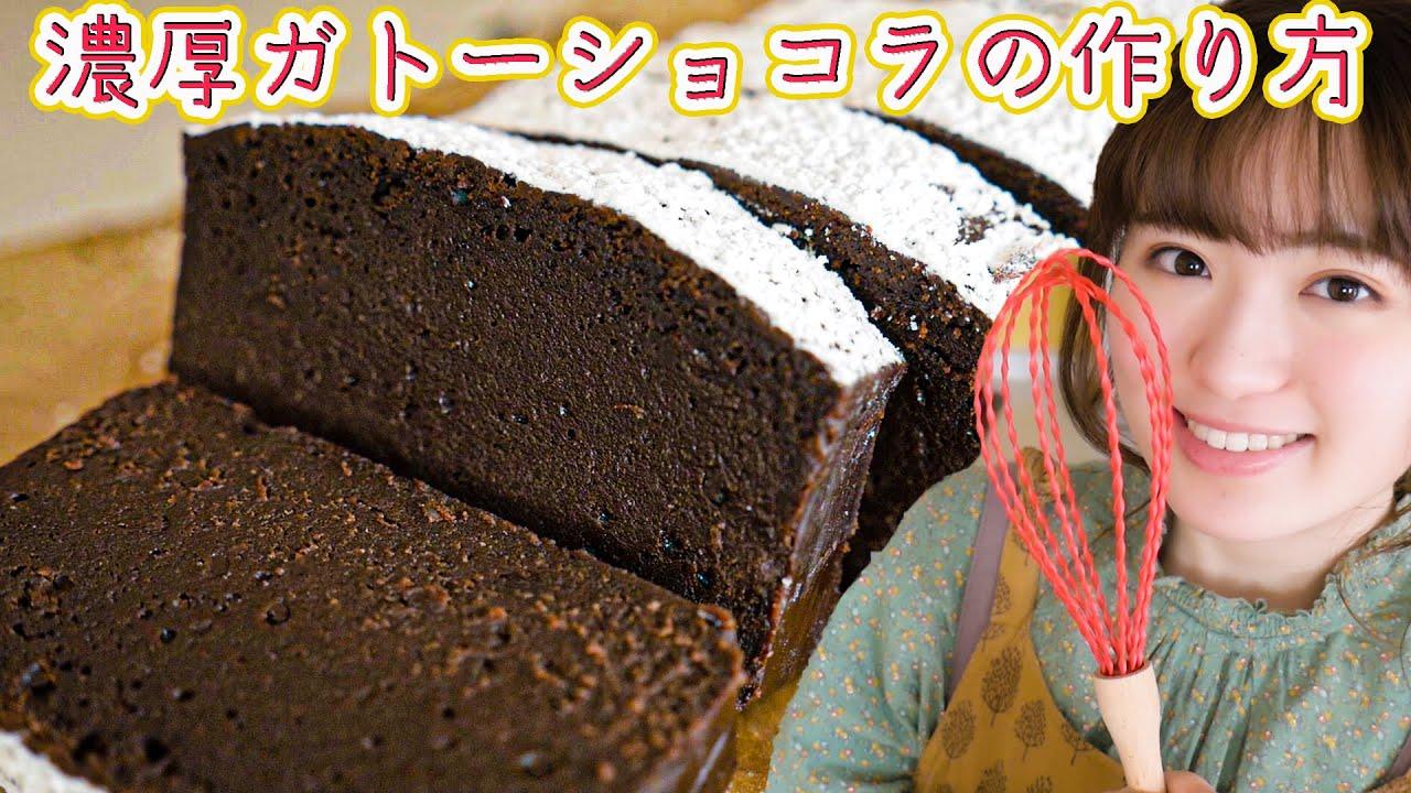 作り方 ガトー ショコラ