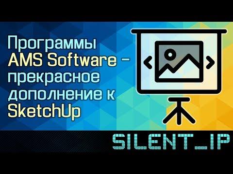 Программы AMS Software-Прекрасное дополнение к SketchUp