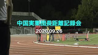 記録 団 中国 会 実業