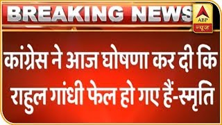 Smriti Irani: Congress Has Officially Accepted Rahul Gandhi's Failure | ABP News