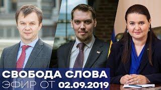 Новый Кабмин: планы и сроки – Свобода слова – Полный выпуск от 02.09.2019