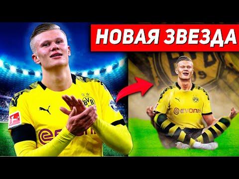 Эрлинг Холанд - Новая Звезда Футбола! Как Живет