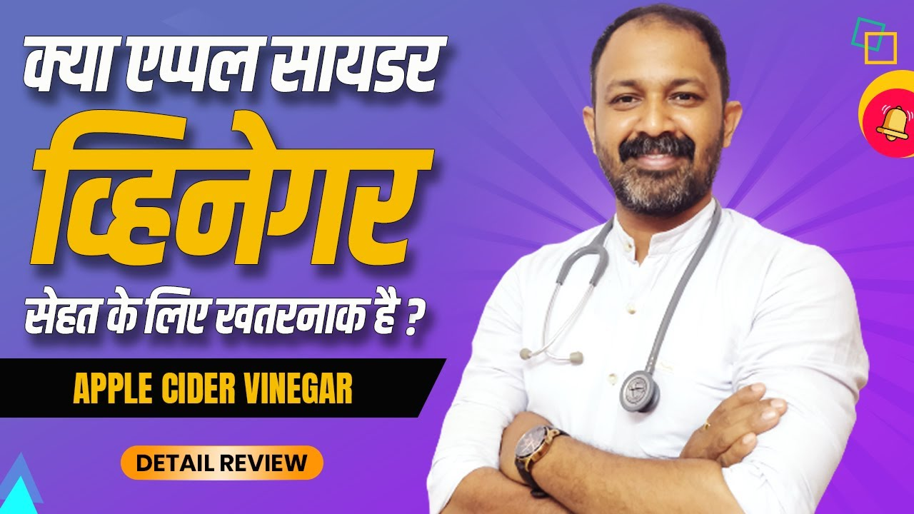 Apple cider vinegar : usage, benefits and side-effects   Detail review in  hindi by dr mayur sankhe