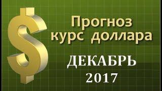 КУРС ДОЛЛАРА прогноз на ДЕКАБРЬ 2017 ФИНАНСЫ