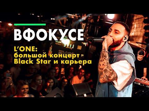 L'ONE: большой концерт, Black Star и карьера   В ФОКУСЕ