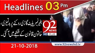 News Headlines   03:00 PM   21 Oct 2018   92NewsHD